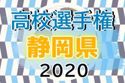 2020年度 第99回全国高校サッカー選手権 静岡県大会 1次トーナメント準決勝  1次トーナメント決勝9試合 10/24結果速報!
