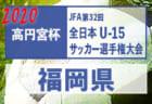 【まるごとアルティマリーグ!】昌平vs興國の一戦ハイライト動画、インタビュー、フォトギャラリーなど