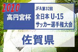 2020年 令和2年度 第32回高円宮杯佐賀県ユースU-15サッカー選手権大会 準々決勝10/3!