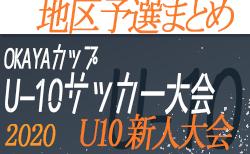 2020年度 OKAYAカップ三重県新人大会U10 地区予選まとめ 鈴鹿・津・松阪・鳥羽志摩決定!皆様からの情報をお待ちしています!