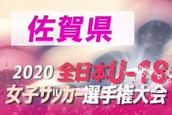 2020 令和2年度SFA第9回佐賀県女子ユースサッカー選手権大会 優勝はFC PASSION!
