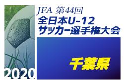 2020年度JFA第44回全日本U-12サッカー選手権大会千葉県大会 9/22結果情報お待ちしています!次回9/26!