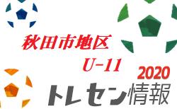 2020 秋田市地区トレセンU-11決定!