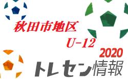 2020 秋田市地区トレセンU-12決定!