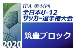 2020年度 JFA第44回全日本U-12サッカー選手権大会福岡大会 筑豊ブロック大会 10/25 二次予選結果速報!組合せ等情報お待ちしています!