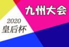 フレスカ神戸ジュニアユース セレクション10/3,4開催 2021年度 兵庫県