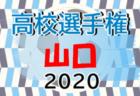 2020年度 第99回全国高校サッカー選手権大会 長崎県大会 優勝は創成館高校!