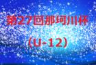 2020年度第5回下広川ジュニアサッカー大会(U-12)福岡県 結果情報お待ちしています!