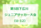 2020年度第27回那珂川杯(U-12)福岡県 結果情報お待ちしています!