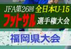 松本信用金庫プレゼンツ 2020年度 第1回松本山雅FCミニサッカー大会U-9(長野) 優勝はスーペルゴラッソ!