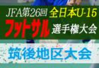 2020年度JFA第26回全日本U-15フットサル選手権大会 筑豊地区大会 福岡県 結果情報お待ちしています