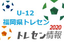 【メンバー】2020年度 U-12 福岡県トレセン後期選手選考会 選考結果のお知らせ 情報頂きました!