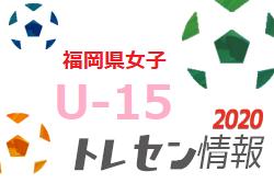 【選考会】福岡県女子トレセンU-15  2次選考会  8/22.30 開催 2020年度 福岡