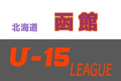2020年度 第12回函館地区カブスリーグ U-15(北海道)9/19結果募集!次回9/26!