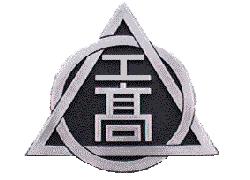 鹿屋工業高校 体験入学・部活体験 8/25開催 2020年度 鹿児島