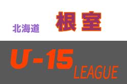 2020年度 第13回根室地区カブスリーグ U-15(北海道)最終節9/26結果速報!