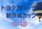 2020年度 第25回トヨタカローラ新茨城カップ争奪少年サッカー大会 U-12 優勝は新荘常磐SSS!U-10とW優勝!優秀選手掲載!