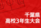 U-18 甲信静 FOOTBALL LEAGUE 2020「From Now On」Aリーグ優勝は清水エスパルス、Bリーグ優勝は藤枝東!
