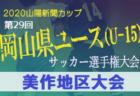 2020年度 第99回全国高校サッカー選手権 愛知県大会 西尾張地区予選 県大会出場7チーム決定!