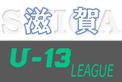 2020年度 滋賀U-13リーグ 優勝決定戦出場3チーム決定!開催は1/31!