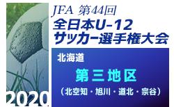 2020年度 JFA第44回全日本U-12サッカー選手権大会 北海道第三地区予選  優勝はコンサドーレ東川!
