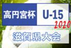 2020年度 高円宮杯JFA第32回全日本U-15 サッカー選手権大会 滋賀県大会 決勝トーナメント進出チーム決定!情報ありがとうございます!決勝T10/3、4〜組合せ掲載!