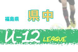 2020年度JFA U-12サッカーリーグ福島in県中 組合せ掲載!開催日程情報お待ちしています!