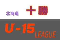 2020年度 十勝地区カブスリーグU-15(北海道) 9/26結果速報!