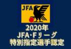 2020年JFA・Fリーグ特別指定選手 16名認定!