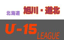 2020年度 第10回旭川・道北地区カブスリーグ U-15(北海道)9/26,27結果掲載!次回10/10,11!
