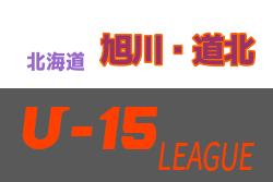 2020年度 第10回旭川・道北地区カブスリーグ U-15(北海道)9/19~22結果募集!次回9/26,27!