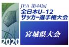 2020年度 JFA第44回全日本U-12サッカー選手権大会宮城県大会 10/25全結果掲載!次回11/1開催!