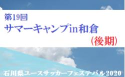 2020年度 第19回 サマーキャンプin和倉(後期)石川 組合せ掲載!8/6~8/9開催!