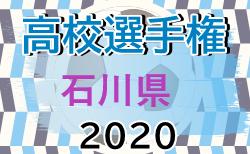 2020年度 第99回 全国高校サッカー選手権大会 石川県大会  2回戦 9/27結果掲載!次10/4!