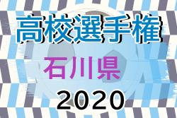 2020年度 第99回 全国高校サッカー選手権大会 石川県大会  2回戦 9/27結果速報!次10/4!