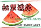 寒川高校 オープンスクール 9/13,10/18開催 2020年度 香川県