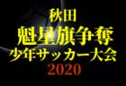 2020年度 第40回魁星旗争奪少年サッカー大会(秋田県)56チーム出場!組み合わせ掲載!9/21,22,27開催