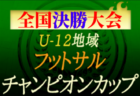 2020年度 U-12地域フットサルチャンピオンズカップ決勝大会(愛知開催)9/27 決勝T&順位T 結果速報中!情報お待ちしています!