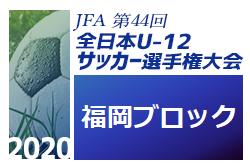 2020年度 JFA第44回全日本U-12サッカー選手権大会福岡大会 福岡ブロック大会 10/24 決勝トーナメント結果続々掲載中!情報お待ちしています!