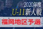 2020年度第32回九州ジュニア(U-11)サッカー大会 福岡地区大会  9/27 決勝トーナメント結果速報中!情報お待ちしています!