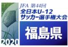 2020年度 神戸市サッカー協会U-12少年サッカーリーグ2部B (兵庫県) 10/25結果!