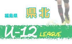 2020年度JFA U-12サッカーリーグ福島in県北  9/26,27結果速報!次回日程お待ちしています。