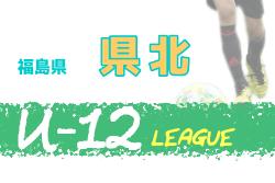 2020年度JFA U-12サッカーリーグ福島in県北  11/18まで結果掲載! 次回日程お待ちしています。
