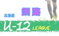 2020年度U-12サッカーリーグin北海道釧路地区リーグ 8/8,9結果速報!