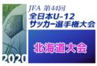 2020年度 JFA第44回全日本U-12サッカー選手権大会 北海道大会 組合せ決定! 10/11開催!
