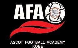 Ascot Football Academy Kobe ジュニアユース 体験練習会 10/22他、セレクション 11/21.12/5 開催のお知らせ!2021年 兵庫県