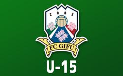 FC岐阜ジュニアユース(U-15)セレクション 10/3,4,10,18,11/7開催 2021年度 岐阜県