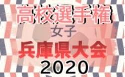 2020年度 兵庫県高校女子サッカー選手権大会 9/5~開催!組み合わせ掲載!