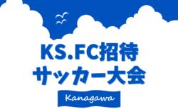 2020年度 第1回KS.FC招待サッカー⼤会(6年⽣、神奈川県)8/8,9開催!組合せ掲載!