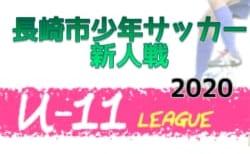 2020年度 長崎市U-11サッカー新人大会(後期リーグ)9/5開幕!